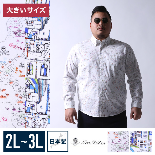 【大きいサイズメンズ】geegellan(ジーゲラン)街地図柄日本製ボタンダウン長袖シャツカジュアルシャツ2L(50)/3L(52)