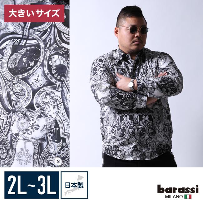 【大きいサイズメンズ】バンダナ柄ペイズリー長袖シャツカジュアルシャツ2L(50)/3L(52)