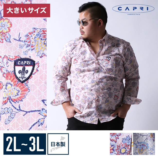 【大きいサイズメンズ】CAPRI(カプリ)花柄ボタニカル長袖シャツカジュアルシャツ2L(50)/3L(52)