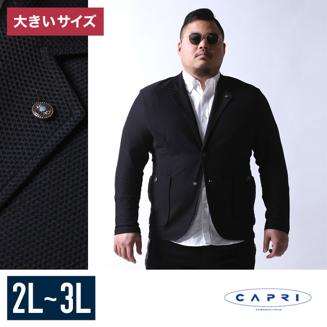 【大きいサイズメンズ】CAPRI(カプリ)ワッフルテーラードブレザー2L(50)/3L(52)