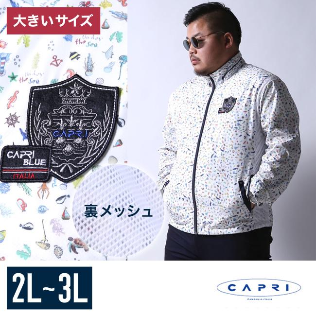【大きいサイズメンズ】CAPRI(カプリ)海洋総柄メッシュ切替その他ジャケット2L(50)/3L(52)