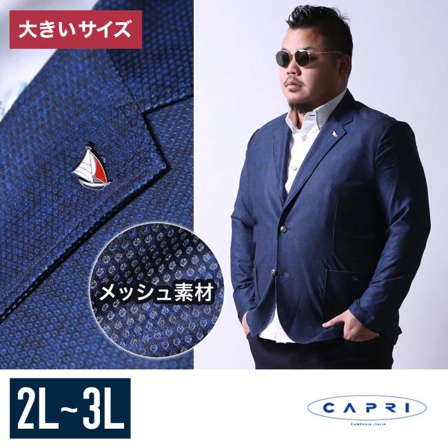 【大きいサイズメンズ】CAPRI(カプリ)メッシュまだら模様ヨットピンジャケットテーラードブレザー2L(50)/3L(52)
