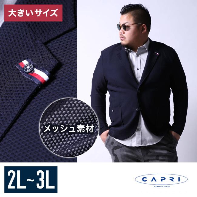 【大きいサイズメンズ】CAPRI(カプリ)メッシュネイビーテーラードブレザー2L(50)/3L(52)