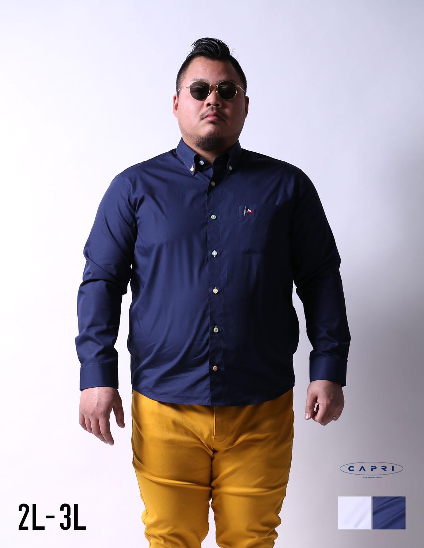 【大きいサイズメンズ】[1点限定]CAPRI(カプリ)綿100%カラーボタンダウン長袖シャツカジュアルシャツ2L(50)/3L(52)