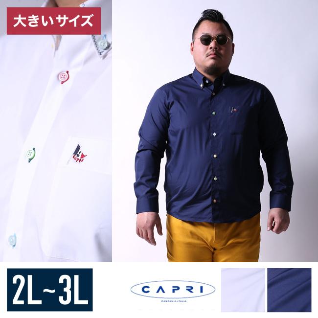 【大きいサイズメンズ】CAPRI(カプリ)綿ボタンダウン長袖シャツカジュアルシャツ2L(50)/3L(52)