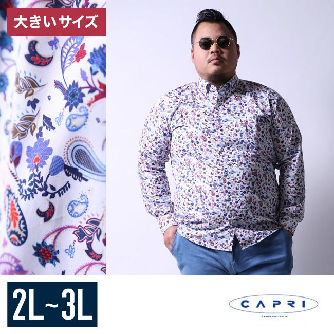 【大きいサイズメンズ】CAPRI(カプリ)ペイズリー柄ボタンダウン長袖シャツカジュアルシャツ2L(50)/3L(52)