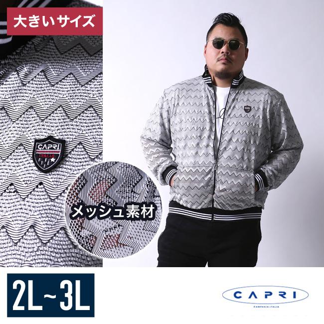 【大きいサイズメンズ】CAPRI(カプリ)ジャガード柄メッシュストレッチその他ジャケット2L(50)/3L(52)