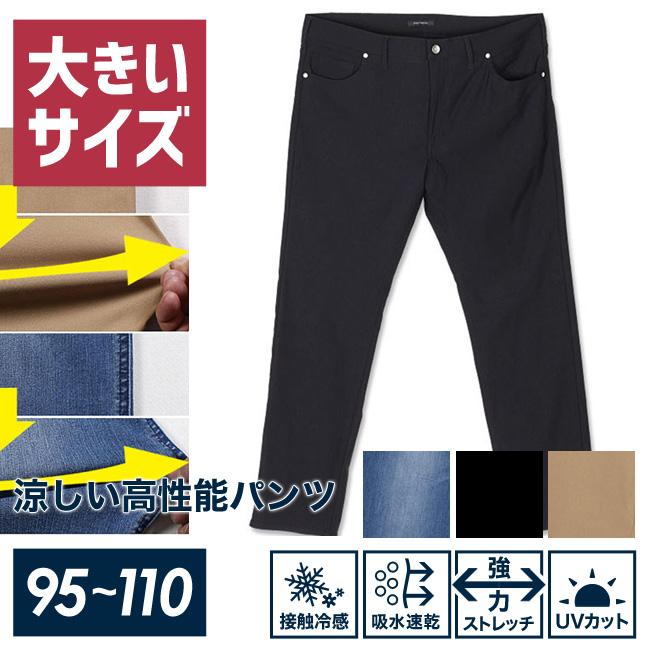 【大きいサイズ メンズ】 ひんやり接触冷感ストレッチUVカットスリムパンツ 94 97 100 105 110