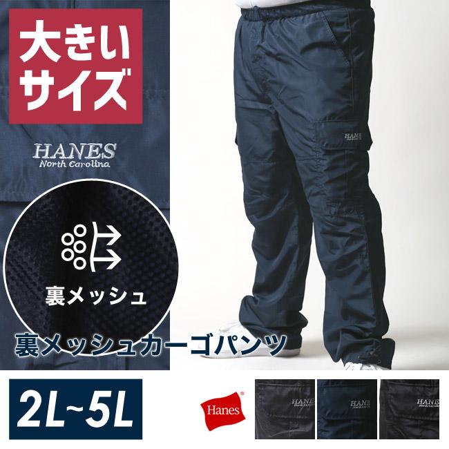 Hanes(ヘインズ) 裏メッシュ快適カーゴパンツ 通気性 スポーツ 動きやすい