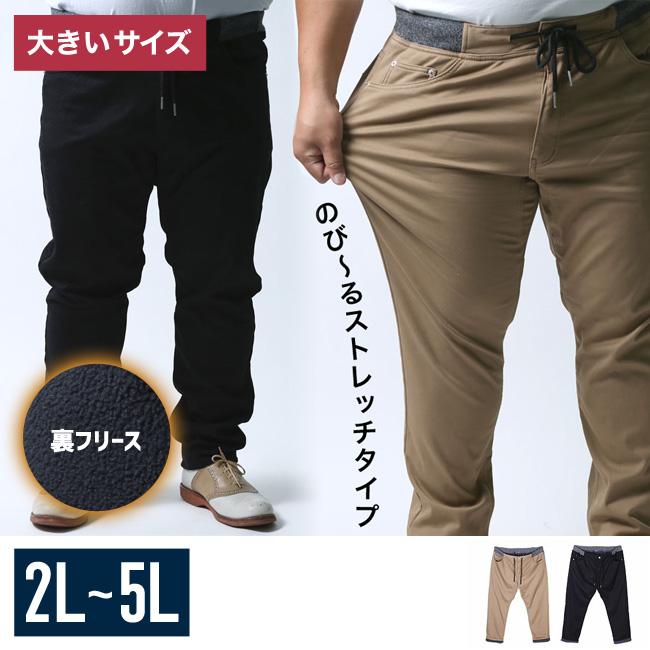 【大きいサイズメンズ】裏フリース暖かストレッチテーパードパンツ2L/3L/4L/5L