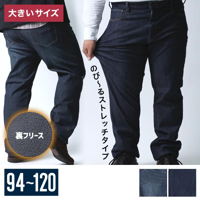 【大きいサイズメンズ】裏フリース暖かストレッチジーンズデニム94/97/100/105/110/115/120/
