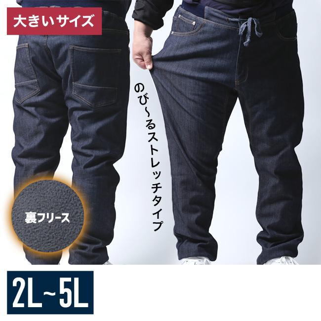 【大きいサイズメンズ】裏フリース暖かストレッチウエストゴムジーンズデニム2L/3L/4L/5L