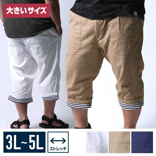 【大きいサイズメンズ】バニランストレッチ七分丈クロップドパンツ2L/3L/4L/5L