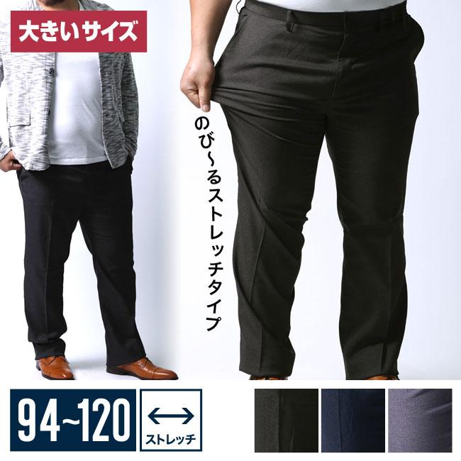【大きいサイズメンズ】メランジストレッチスラックス94/97/100/105/110/115/120/