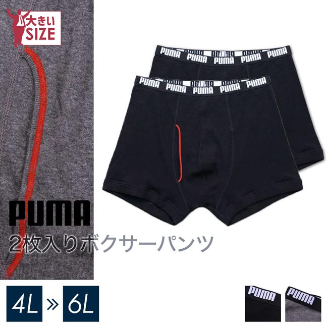 【大きいサイズメンズ】【返品交換不可】PUMA 2枚入りボクサーパンツ[4L/5L/6L/8L]
