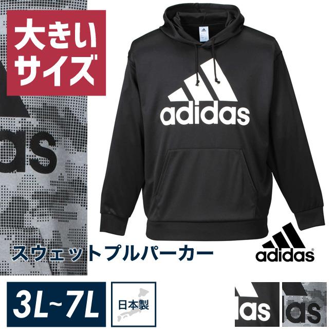 日本製】adidas(アディダス)プルオーバーパーカージャージ[3L/4L/5L/6L/7L]