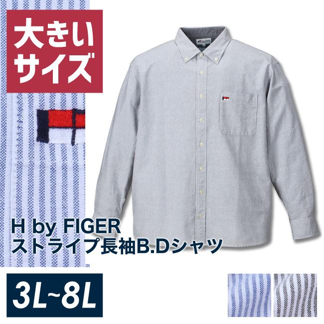 H by FIGER(エイチバイフィガー)ストライプ長袖B.Dシャツ