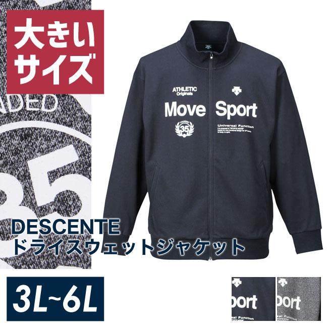 DESCENTE(デサント)ドライスウェットジャケット ジャージ スポーツウエア