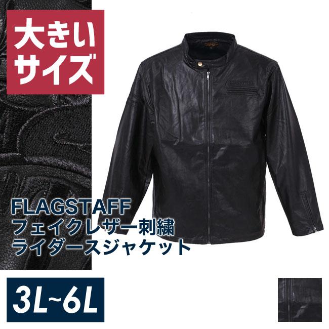 フェイクレザー刺繍ライダースジャケット