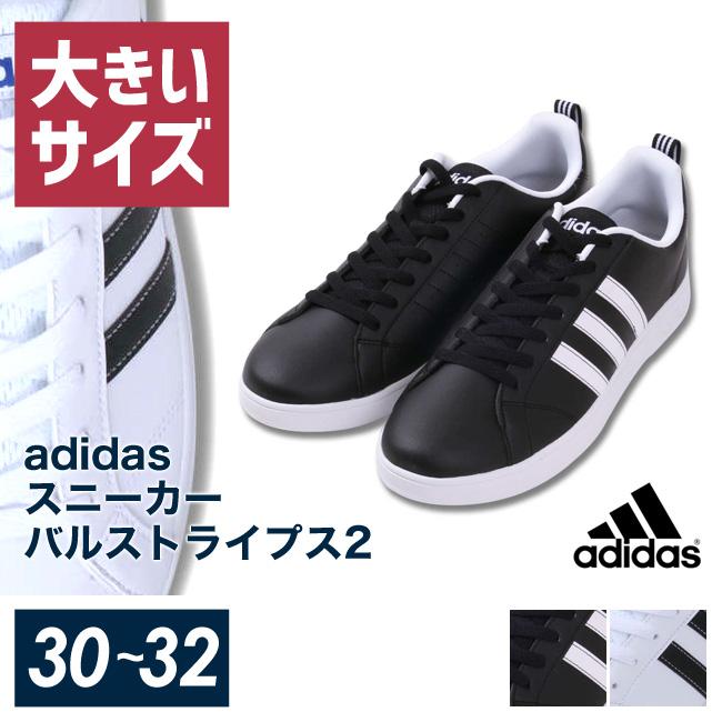 adidas(アディダス)スニーカー バルストライプス2