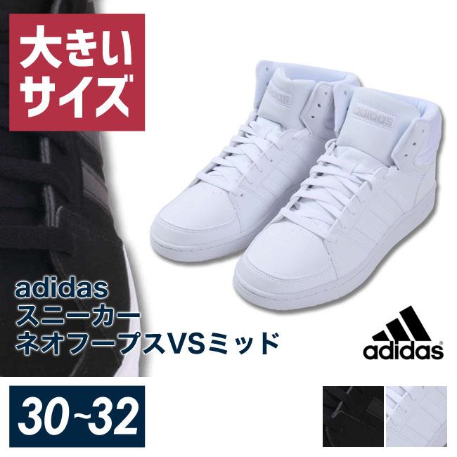 adidas(アディダス)スニーカー ネオフープスVSミッド