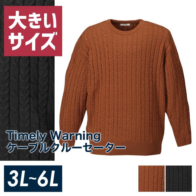 アクリル素材ケーブルクルーセーター