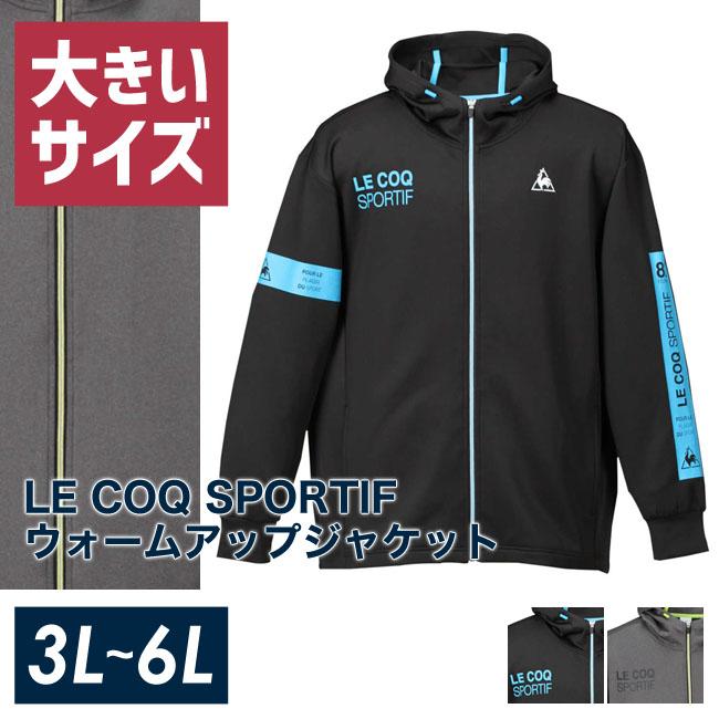 LE COQ SPORTIF(ルコックスポルティフ)ストレッチ機能ウォームアップジャケットジャージ