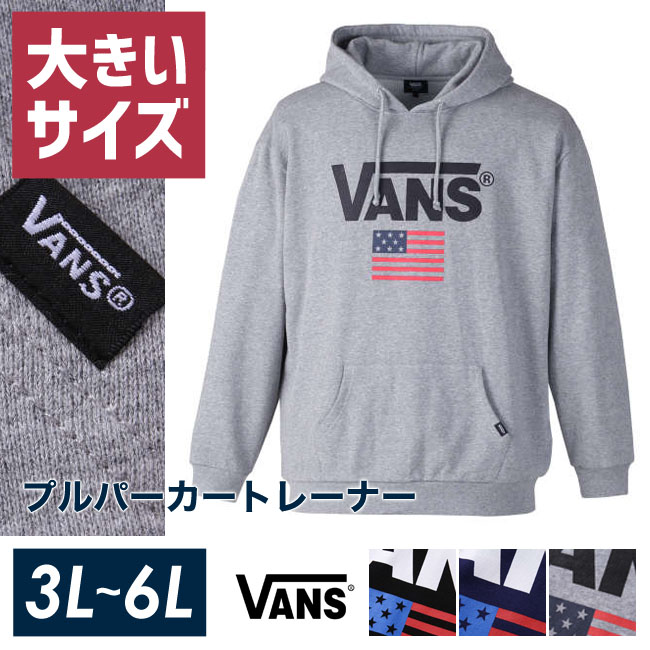 VANS (バンズ) 星条旗プルオーバーパーカートレーナー スウェット