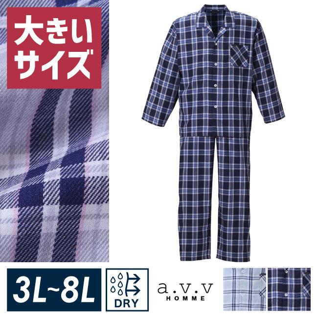 【大きいサイズ メンズ】a.v.v HOMME吸水速乾 チェック柄長袖パジャマ 3L/4L/5L/6L/8L///