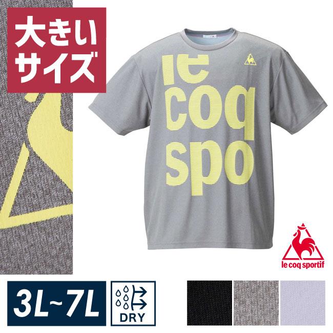 【大きいサイズ メンズ】LE COQ SPORTIF吸汗速乾半袖半袖Tシャツ 3L/4L/5L/6L////