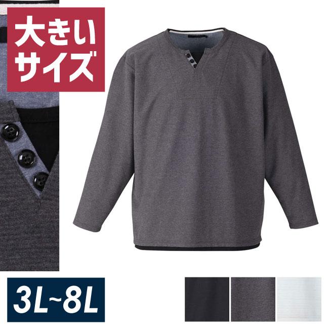 【大きいサイズ メンズ】Mc.S.P (エムシーエスピー)フェイクレイヤードキーネック長袖Tシャツ カットソー 3L/4L/5L/6L/8L/