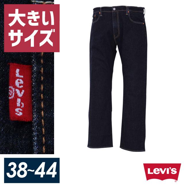 大きいサイズジーンズデニムメンズルーズストレートLevi's(リーバイス)プレミアムインディゴW38W40W42W44カジュアル紺春夏秋冬