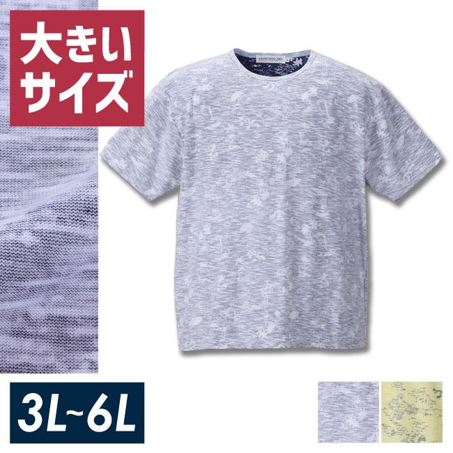 大きいサイズ半袖Tシャツカットソーメンズアロハ柄launchingpad(ランチングパッド)リバースプリント3L4L5L6Lカジュアル紺黄春夏