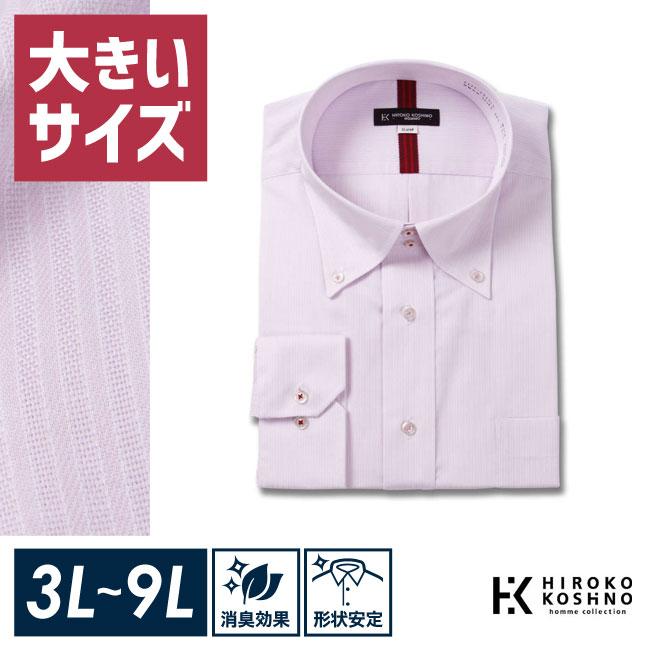 【大きいサイズメンズ】HIROKOKOSHINOHOMME(ヒロココシノオム)形態安定消臭ドゥエボタンダウン長袖ワイシャツ3L/4L/5L/6L/7L/8L