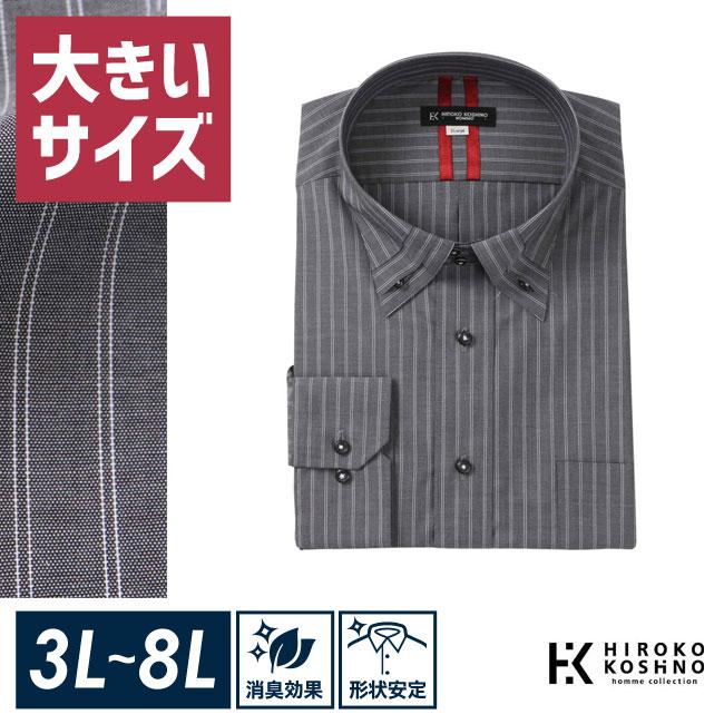 【大きいサイズメンズ】HIROKOKOSHINOHOMME(ヒロココシノ)ボタンダウンドゥエマイター長袖ワイシャツ3L/4L/5L/6L/7L/8L