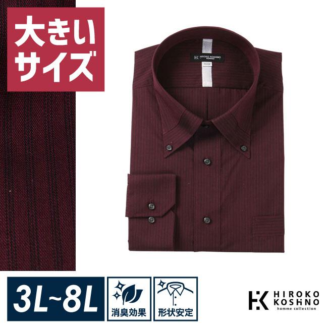【大きいサイズメンズ】HIROKOKOSHINOHOMME(ヒロココシノ)ボタンダウンマイター仕様長袖ワイシャツ3L/4L/5L/6L/7L/
