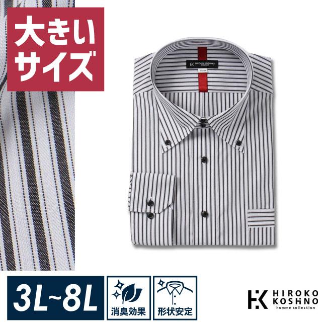 【大きいサイズメンズ】HIROKOKOSHINOHOMME(ヒロココシノ)ボタンダウンドゥエ長袖ワイシャツ3L/4L/5L/6L/7L/8L