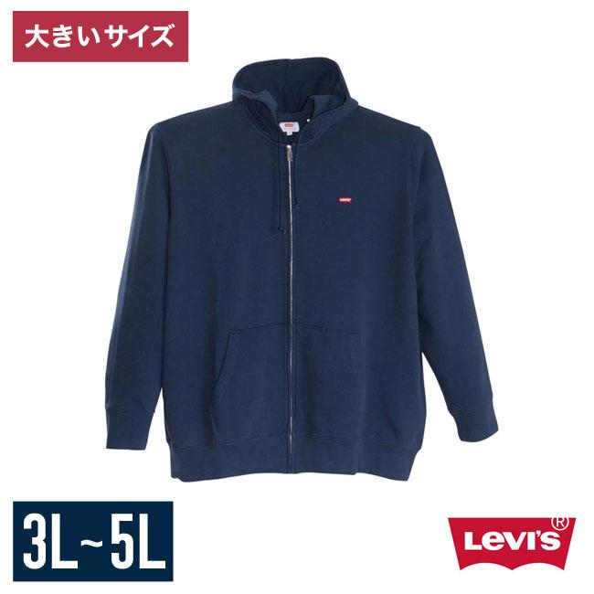 【大きいサイズメンズ】Levi's(リーバイス)裏毛フルジップパーカー2XL/3XL/4XL/