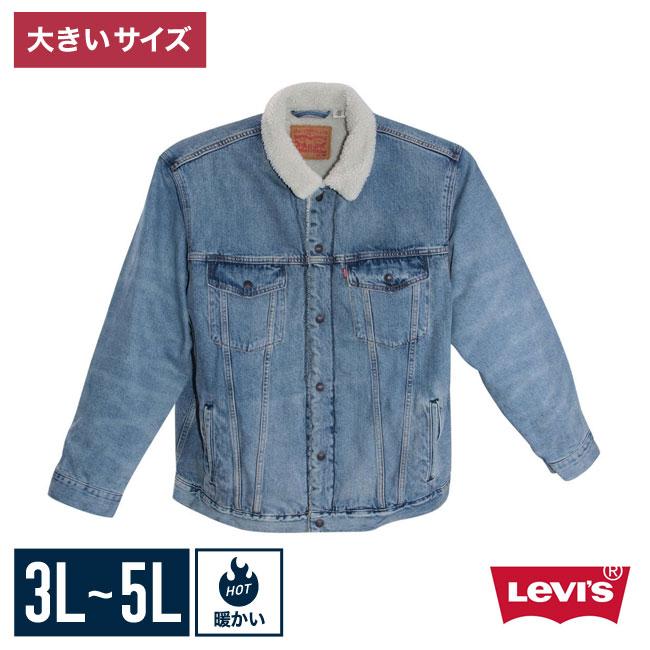 【大きいサイズメンズ】Levi's(リーバイス)裏ボア袖裏キルティング中綿入りGジャンデニムジャケット2XL/3XL/4XL/