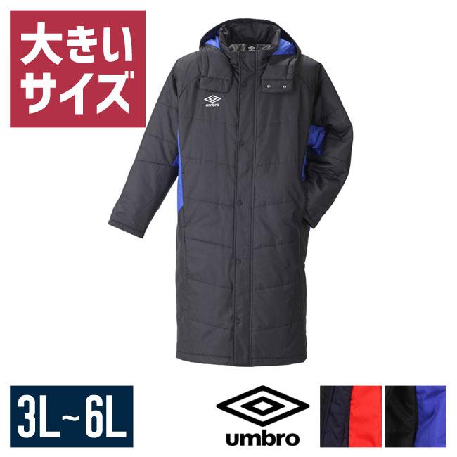 【大きいサイズメンズ】UMBRO(アンブロ)撥水保温防風ロングパテッド中綿コート3L/4L/5L/6L