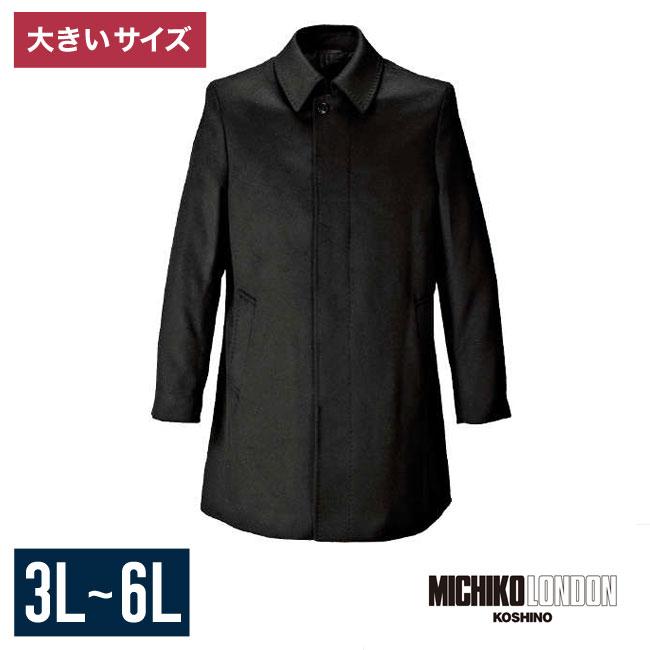 【大きいサイズメンズ】MICHIKOLONDONKOSHINO(ミチコロンドンコシノ)総裏比翼仕立てステンカラーコート3L/4L/5L/6L