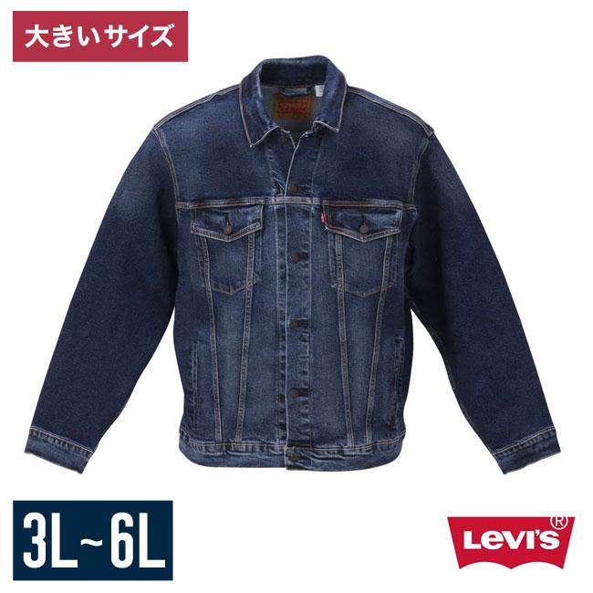 【大きいサイズメンズ】Levi's(リーバイス)ウォッシュ・ブラストトラッカージャケットGジャンデニムジャケット2XL/3XL/4XL/5XL