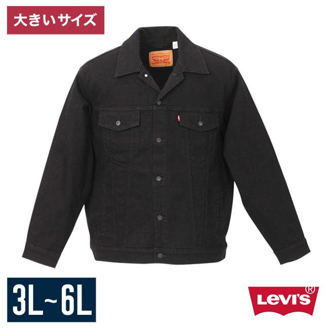 【大きいサイズメンズ】Levi's(リーバイス)トラッカージャケットGジャンデニムジャケット2XL/3XL/4XL/5XL