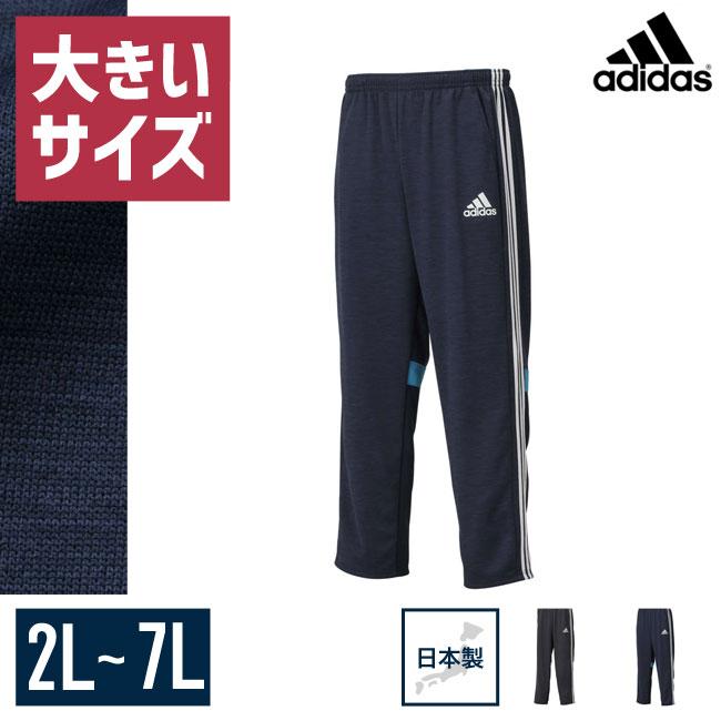 【大きいサイズメンズ】adidas(アディダス)CLIMALITEロングパンツトレーニングウェアパンツ3XO(2L)/4XO(3L)/5XO(4L)/6XO(5L)/7XO(6L)/8XO(7L)