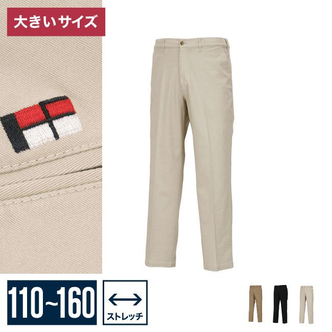 【大きいサイズメンズ】HbyFIGER(エイチバイフィガー)ストレッチストレッチチノパン100/110/120/130/140/150/160/