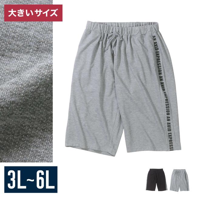 【大きいサイズメンズ】ミニ裏毛ストレッチショートハーフパンツ3L/4L/5L/6L