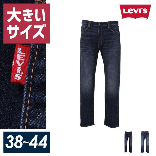Levi's(リーバイス)ストレッチカジュアルW40W42W44紺春夏秋冬43615
