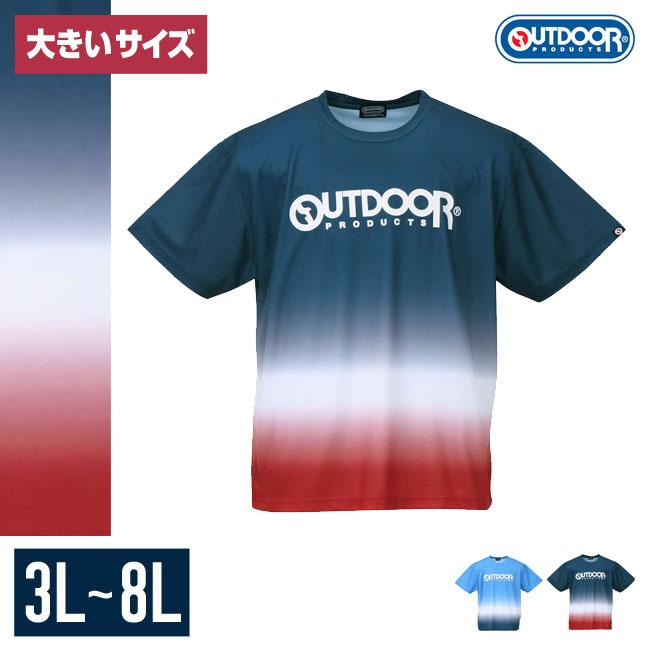 【大きいサイズメンズ】OUTDOORPRODUCTS(アウトドアプロダクツ)メッシュクルーネック半袖Tシャツカットソー3L/4L/5L/6L/8L/