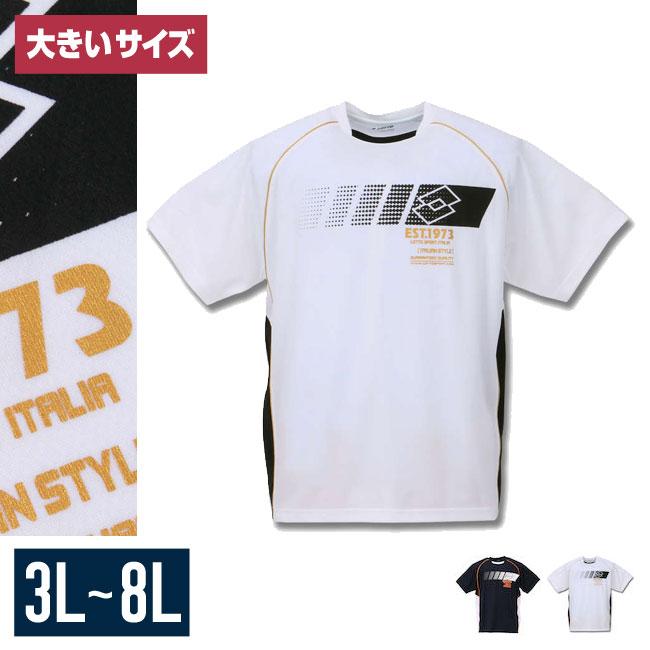 【大きいサイズメンズ】LOTTO(ロット)DRYメッシュ半袖Tシャツカットソー3L/4L/5L/6L/8L/