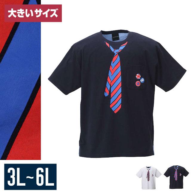 【大きいサイズメンズ】MODISHGAZE(モディッシュガゼ)綿クルーネック半袖Tシャツカットソー3L/4L/5L/6L